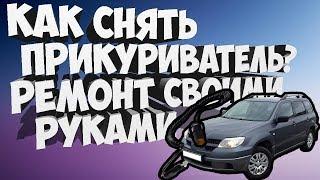Как снять прикуриватель на Mitsubishi Outlander. Устранение Неполадок