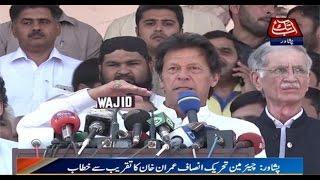 Peshawar: PTI chairman Imran Khan addressing a ceremony