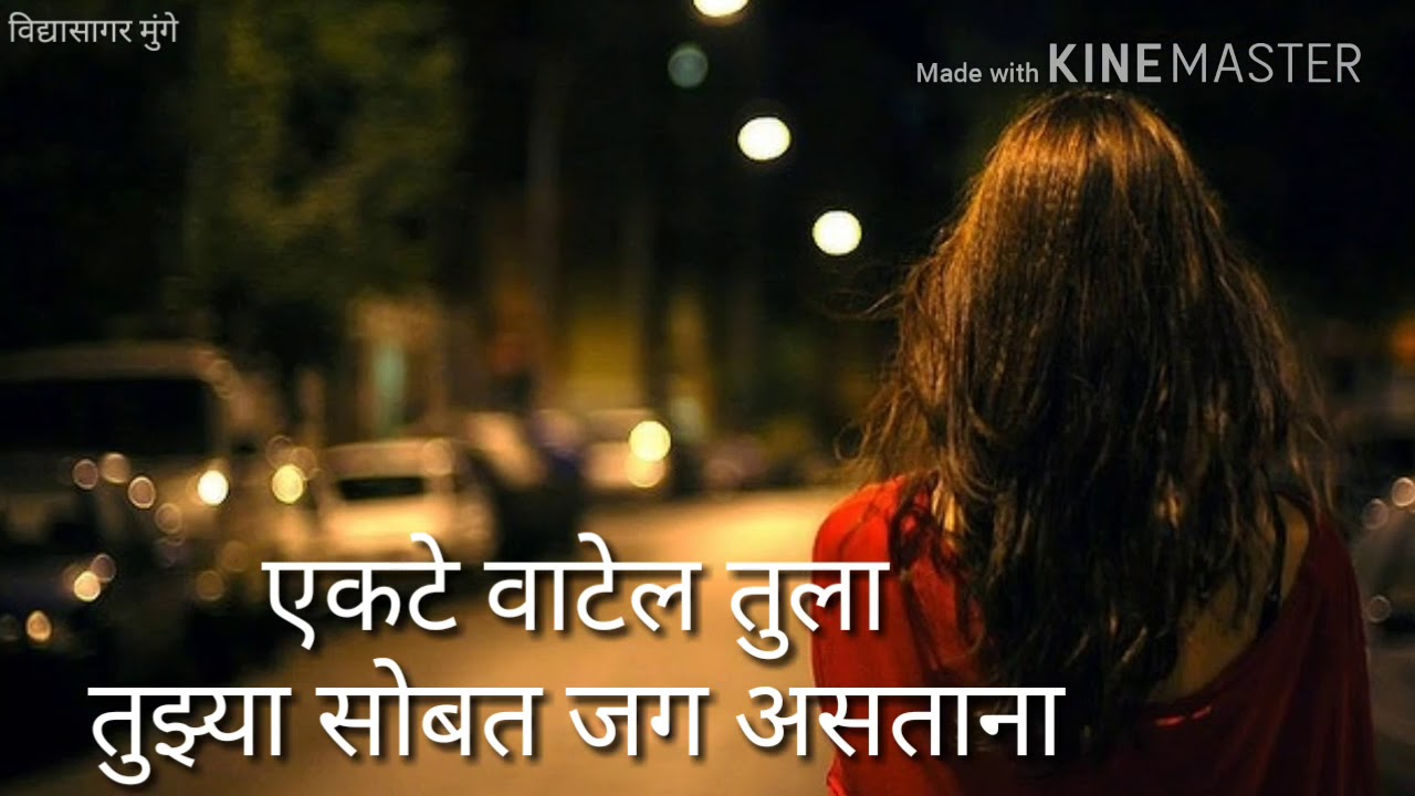 Marathi Sayings For Love Heart Touching Quotes Sad Whats App Status