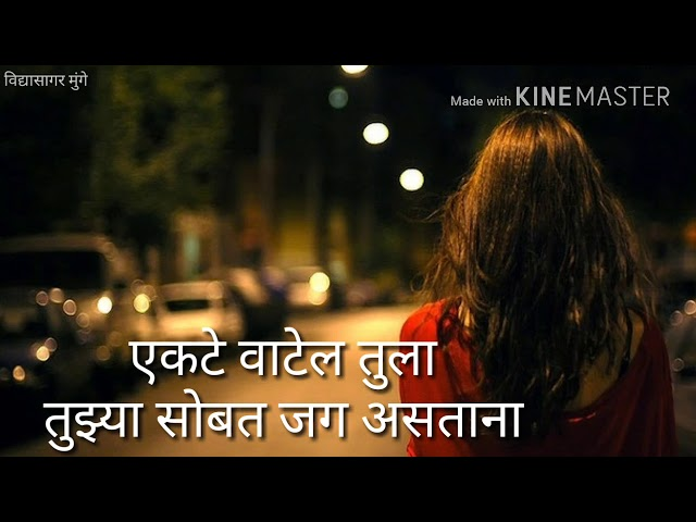 marathi sayings for love-heart touching quotes-sad whats app status for boys-Vidyasagar Munge || VM