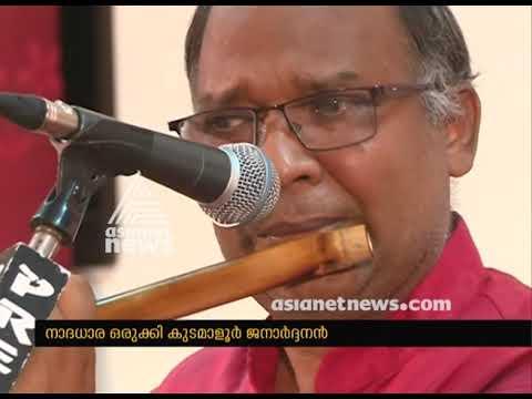 Flute concert by Kudamaloor Janardanan Palakkad