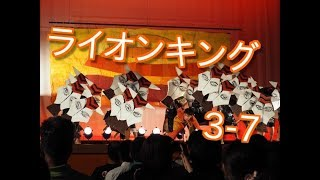 演劇 文化祭 ライオンキング 3-7【時習館】2017