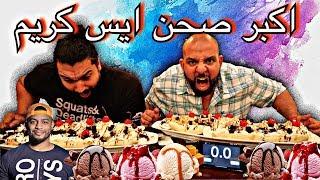 اكبر صحن ايس كريم في دبي !! كسرنا رقم قياسي؟    Largest Ice Cream Bowl in Dubai