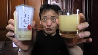 セブン-イレブン 青森県産りんごストレートジュースを購入し飲んだ感想...