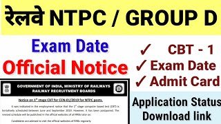 RRB NTPC Exam date 2020 | RRC GROUP D Exam date | rrb group d exam date #rrbgroupdexamdate