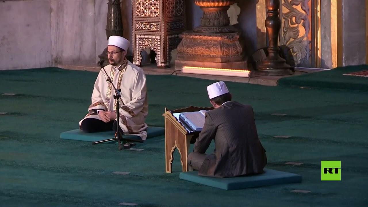 إقامة صلاة رمضان في آيا صوفيا لأول مرة منذ 87 عاما