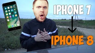 iPhone 7 с Али потерялся. Заказал новые телефоны. Жду iPhone 8