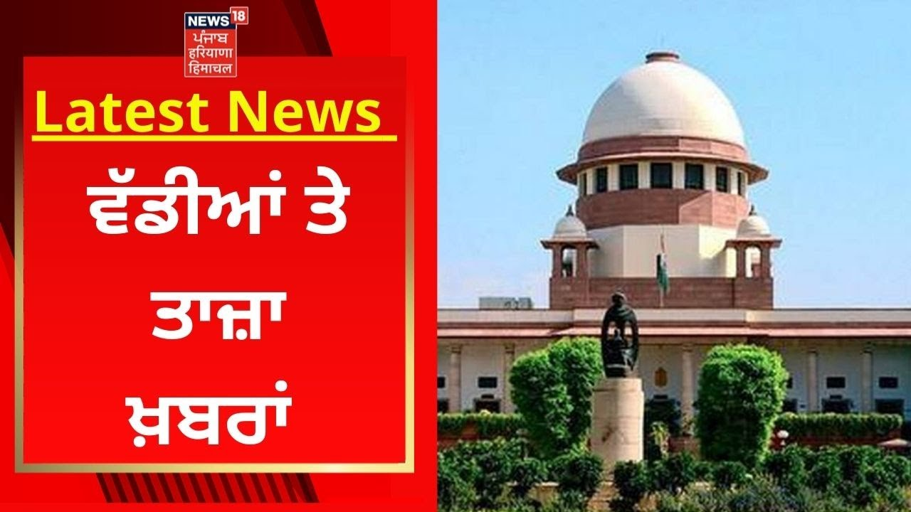 Download Latest News Today : ਤਾਜ਼ਾ ਤੇ ਵੱਡੀਆਂ ਖ਼ਬਰਾਂ   Headlines   Supreme Court   News18 Punjab