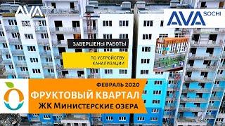 Фруктовый квартал ЖК Министерские озера ➤видео отчет февраль 2020 ➤квартиры от застройщика➤AVA Sochi