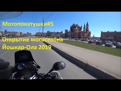 Мотопокатушки#5. Открытие мотосезона Йошкар-Ола 2019