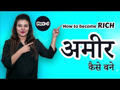 अमीर कैसे बने | How to Become RICH In Hindi - Part 1