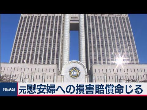 2021/01/08 韓国慰安婦訴訟で日本政府に賠償命令 主権免除は適用されず(2021年1月8日)