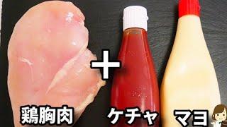 ご飯もお酒も進みすぎて困る..!安い鶏胸肉が簡単な調味料で激ウマに!『オーロラチキン』の作り方Aurora sauce chicken