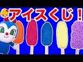 アンパンマン おもちゃ アイスクリームのくじ!当たりは何だ?バイキンマン、コキンちゃん、ドキンちゃん、カバオ、クリームパンダが挑戦! ❤ ブタメン 絵本 アニメ Anpanman みーちゃんママ