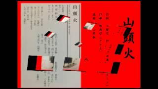 1990年作品 作詞 二階堂 伸 作曲 加藤さとる 編曲 池多孝春.