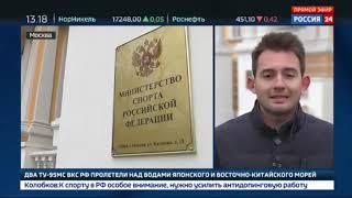 """""""Министр спорта России провел заседание."""""""