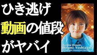 【衝撃】吉澤ひとみひき逃げ動画の値段がヤバイ!恥ずかしくないのか!テレビ局でも批判