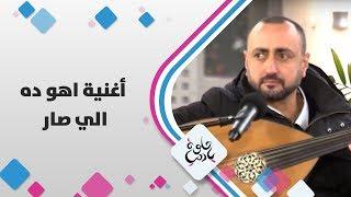 الفنان وسام مراد - أغنية اهو ده الي صار
