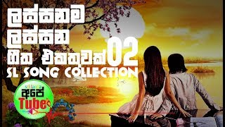 Download Video Best Sinhala Songs Collection - ලස්සනම සිංදු එකතුවක් - SL Song Collection 002 MP3 3GP MP4