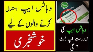 WhatsApp Latest Update For Android(2017)  Urdu/Hindi