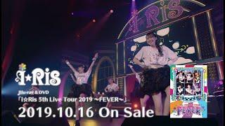 i☆Ris /  「i☆Ris 5th Live Tour 2019~FEVER~」Blu-ray・DVDダイジェスト映像