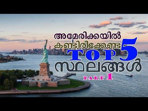 Top 5 Most Visited Journey Destinations in America   USA-യിൽ സന്ദർശിക്കേണ്ട സ്ഥലങ്ങൾ Part 1