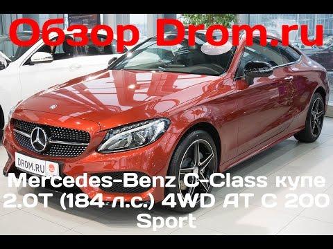 Mercedes Benz C Class купе 2017 2.0T 184 л.с. 4WD AT C 200 Sport видеообзор