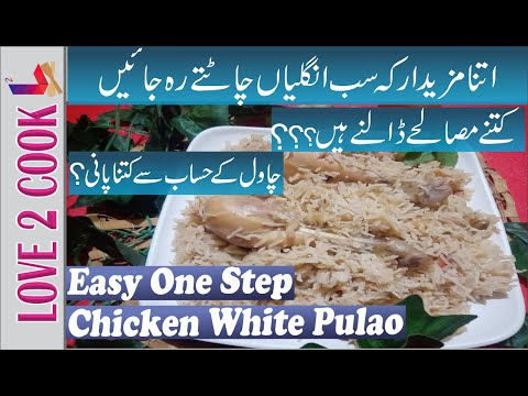 How To Cook Chicken White Pulao-Eid Special Yakhni Pulao-Easy Iftar Recipes