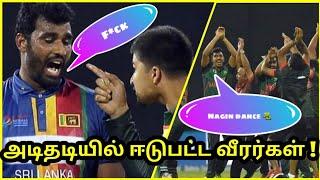 மாறி மாறி நாகினி நடனமாடிய வீரர்கள்! Srilanka Vs Bangladesh fight, Bangladesh Nagin dance, Tamil news