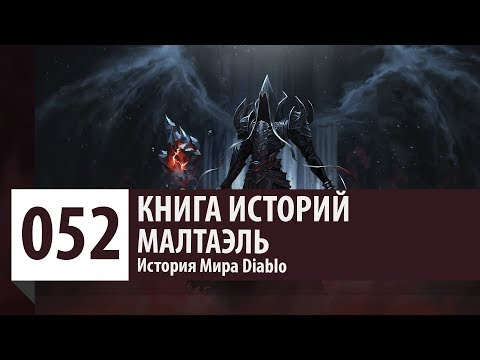 История Diablo: Малтаэль - Архангел Смерти. Санктуарий и Ангирский Совет.