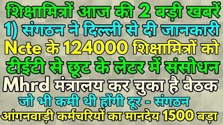 124000 टीईटी छूट में होगा संसोधन. Shiksha mitra breaking news.Shiksha mitra latest news hindi today