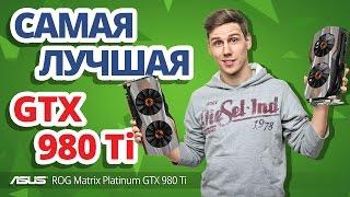 Платиновая матрица! ✔ Обзор видеокарты ASUS GTX 980 Ti Matrix Platinum