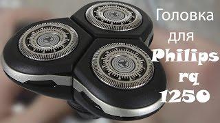 Головка для бритви Philips rq1250