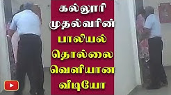 Sexual harrasment by College Teacher - வெளியான CCTV வீடியோ - Coimbatore | College