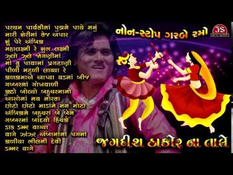 Navratri NonStop 1 hour Gujarati Garba | Jagdish Thakor