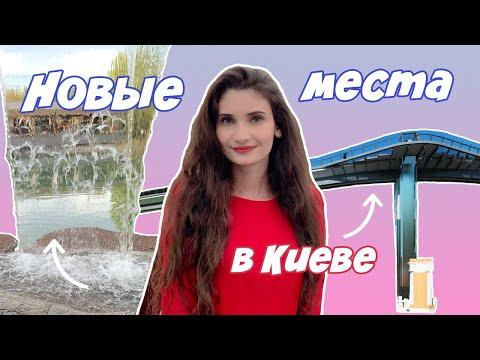 7 Новых мест в Киеве | Куда пойти в Киеве? | Пешеходный мост, новые заведения, арт-галереи, музеи