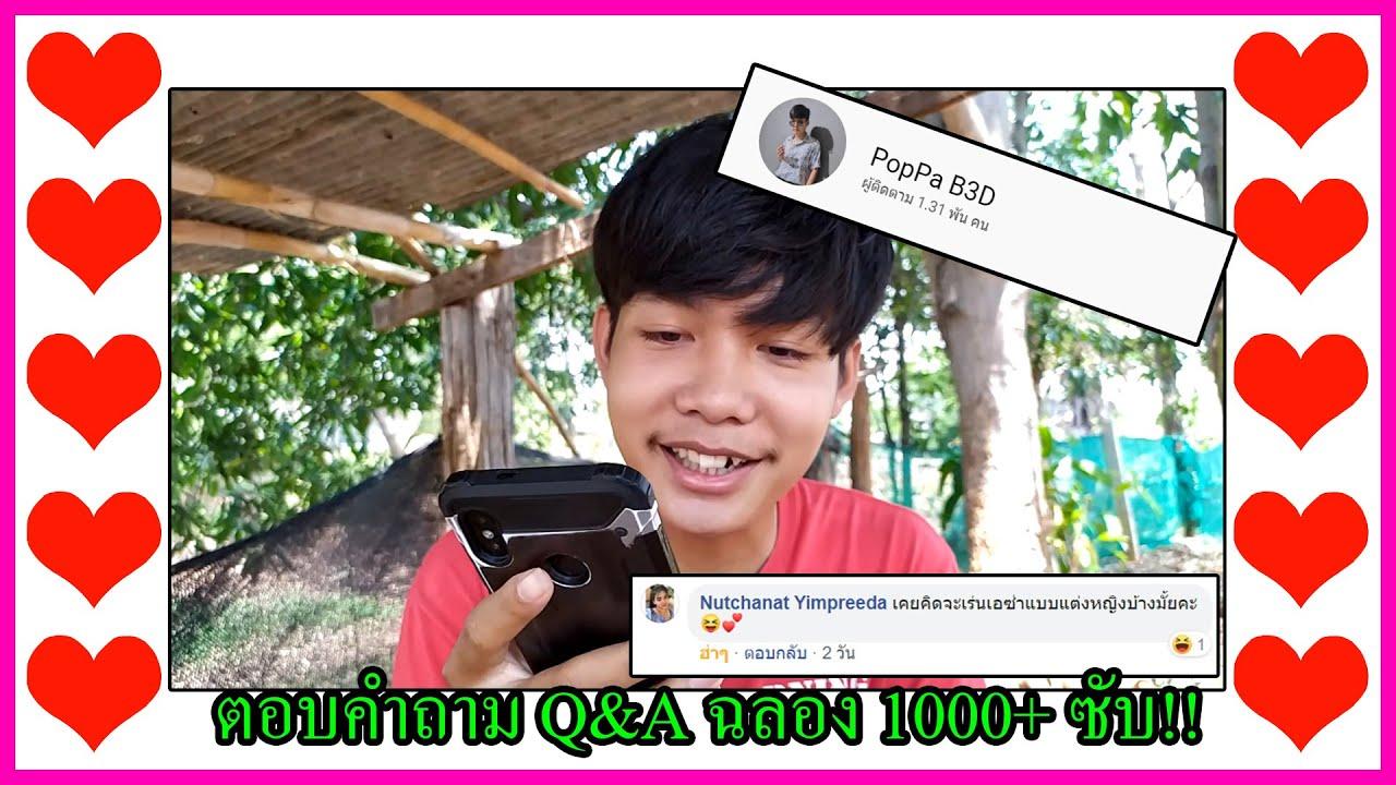 ตอบคำถาม Q&A ฉลอง 1000+ ซับ