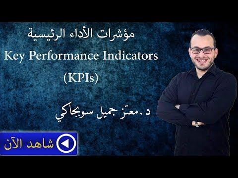 مؤشرات الأداء الرئيسية - (Key Performance Indicators (KPIs
