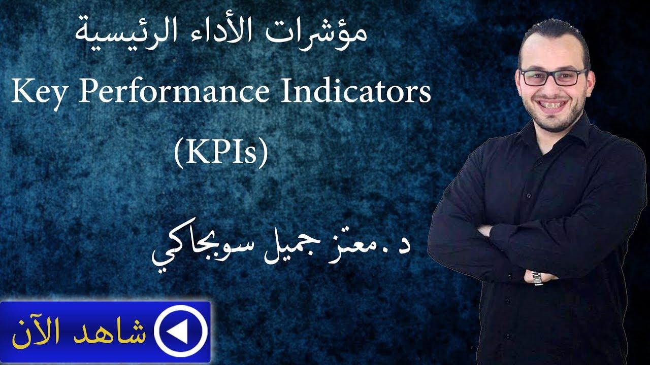 Download مؤشرات الأداء الرئيسية - (Key Performance Indicators (KPIs