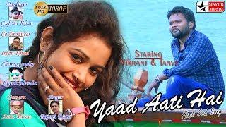 Yaad Aati Hai||याद आती है|| Hindi Sad Song 2018