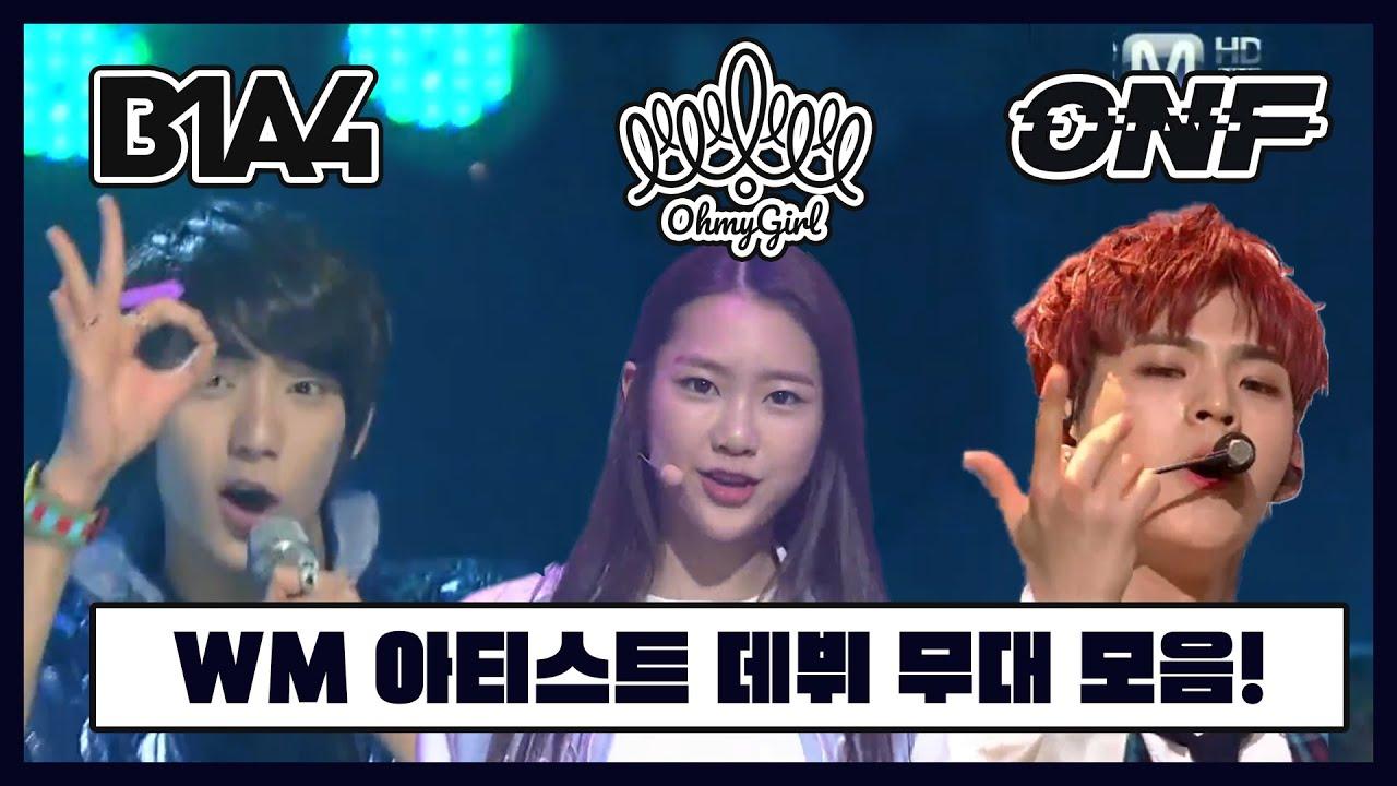 WM 엔터테인먼트 소속 아티스트 데뷔 무대 모음!! // B1A4 오마이걸 온앤오프 산들 오마이걸반하나 유아 이채연