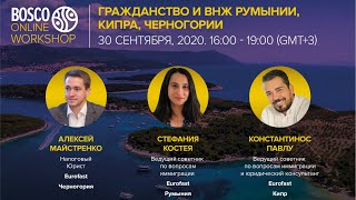 Гражданство и ВНЖ Черногории Румынии и Кипра