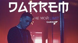 DARREM - Не мой limit