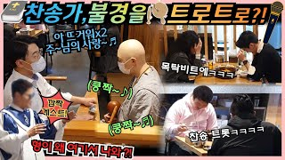 [Prank Camera] Worships songs as trot? LOL The unexpected  great rhythm makes the next table dance!
