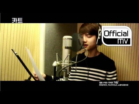 [MV] D.O.(디오)(EXO) _ Crying out(외침) (CART(카트) OST)