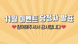 [엘리TV] 11월 이벤트_선물증정