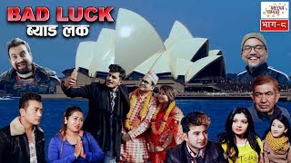 Bad Luck, Episode-8, 3-February-2019, By Media Hub Official Channel