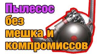 Безмешковый пылесос Dyson Cinetic Big Ball Animalpro с богатой комплектацией