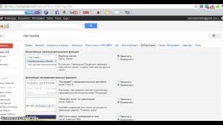 Обзор настроек почтового ящика на Gmail