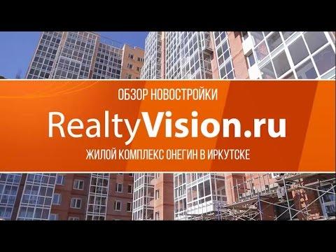 Обзор новостройки:  Жилой комплекс Онегин в Иркутске  [RealtyVision ru]